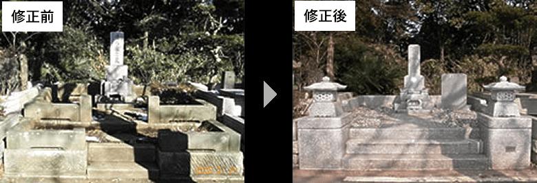 公営霊園12.0m2墓所の修復例