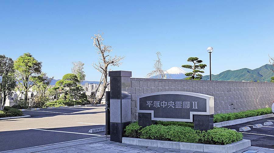 平塚中央霊園 II