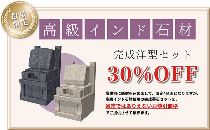 高級インド石材 完成洋型墓セット 30% OFF〜